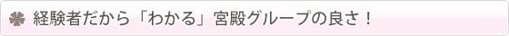 経験者だから「わかる」宮殿名古屋グループの良さ!