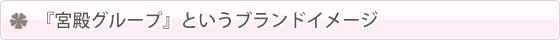 『宮殿グループ』というブランドイメージ